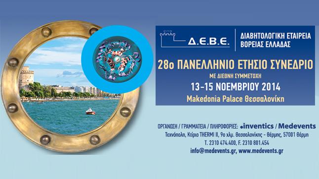 28ο Πανελλήνιο Ετήσιο Συνέδριο Διαβητολογικής Εταιρείας Βορείου...