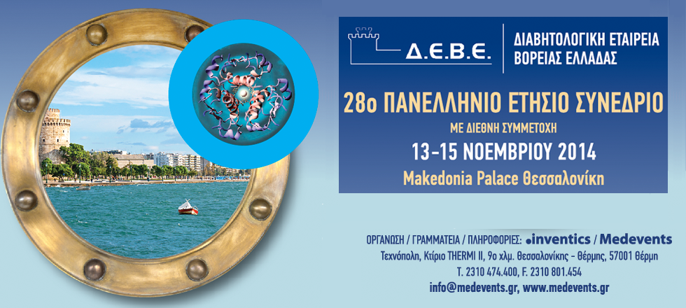28th Annual Panhellenic Congress of NGDA