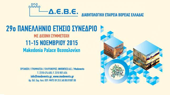 ΔΕΒΕ | 29ο Πανελλήνιο Ετήσιο Συνέδριο με Διεθνή Συμμετοχή