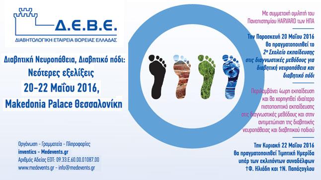 Διαβητική Νευροπάθεια, Διαβητικό Πόδι: Νεότερες Εξελίξεις