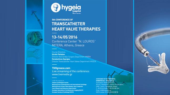 5ο Συνέδριο Διακαθετηριακής Θεραπείας Καρδιακών Βαλβιδοπαθειών