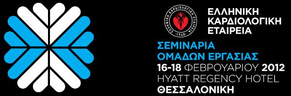 Σεμινάριο Ομάδων Εργασίας Ελληνικής Καρδιολογικής Εταιρείας