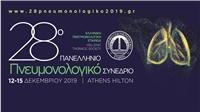 28ο Πανελλήνιο Πνευμονολογικό Συνέδριο