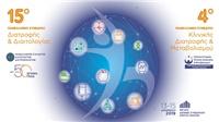 15ο Πανελλήνιο Συνέδριο Διατροφής & Διαιτολογίας & 4o Πανελλήνιο...