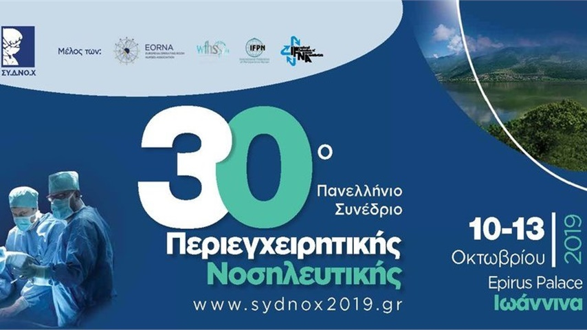 30o Πανελλήνιο Συνέδριο Περιεγχειρητικής Νοσηλευτικής