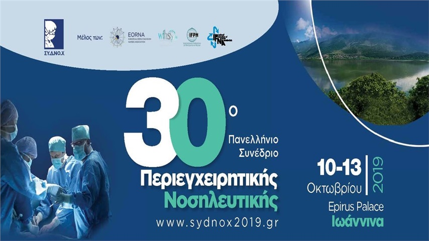 30th Panhellenic Congress of Greek Operating Room Nurses Association