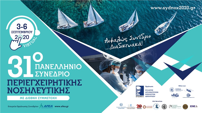 31st Panhellenic Congress of Greek Operating Room Nurses Association...