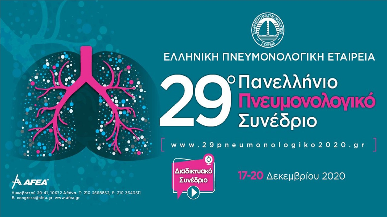29th Panhellenic Congress of the Hellenic Thoracic Society