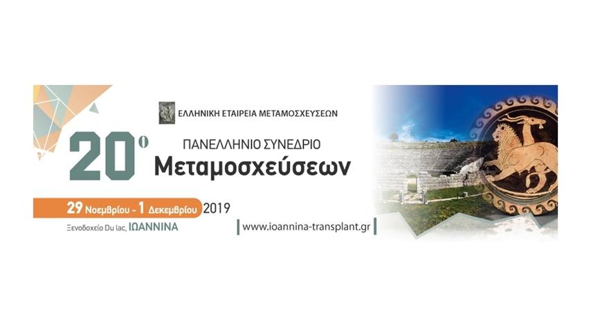 20ο Πανελλήνιο Συνέδριο Μεταμοσχεύσεων