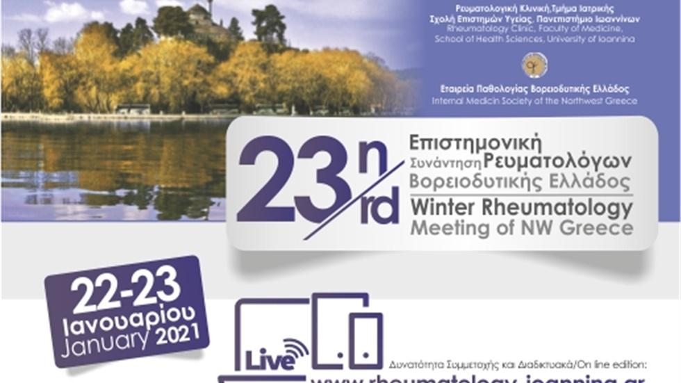 23η Επιστημονική Συνάντηση Ρευματολόγων Βορειοδυτικής Ελλάδος
