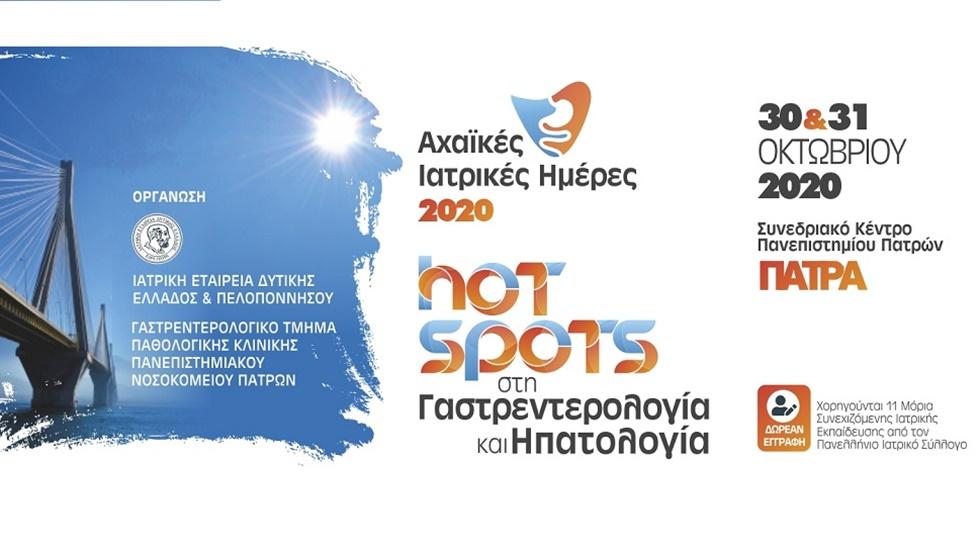 Hot Spots στη Γαστρεντερολογία και Ηπατολογία
