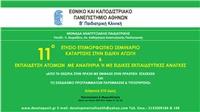 13η ΘΕΜΑΤΙΚΗ ΕΝΟΤΗΤΑ - 5/4/2020 / 11o Ετήσιο Επιμορφωτικό Σεμινάριο...