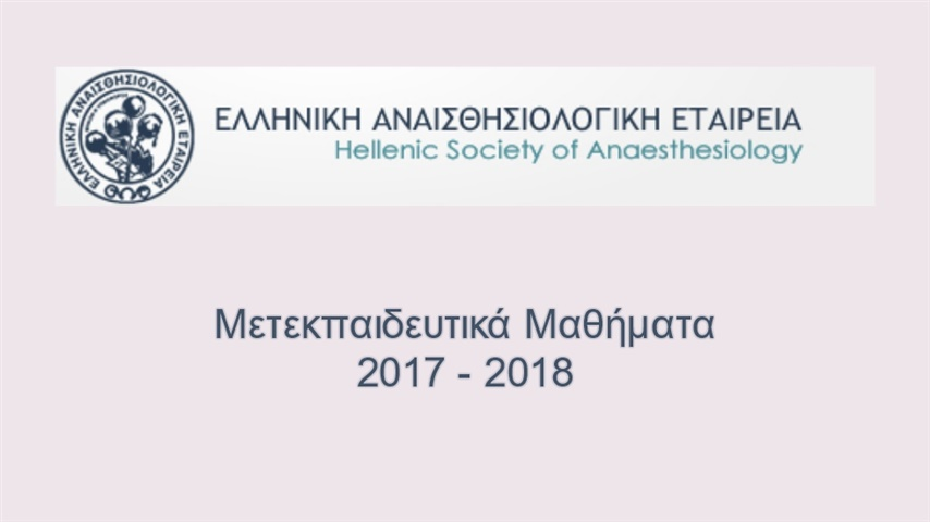 3ο Μάθημα 2017 - 2018 / Μετεκπαιδευτικά μαθήματα Ε.Α.Ε. 2017...