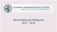 5ο Μάθημα 2017 - 2018 / Μετεκπαιδευτικά μαθήματα Ε.Α.Ε. 2017...
