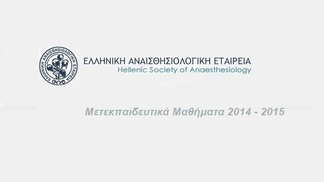 Μετεκπαιδευτικά μαθήματα Ε.Α.Ε. 2014 - 2015