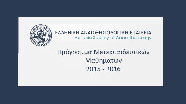 Courses | Μετεκπαιδευτικά μαθήματα Ε.Α.Ε. 2015 - 2016