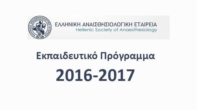 Μετεκπαιδευτικά μαθήματα Ε.Α.Ε. 2016 - 2017
