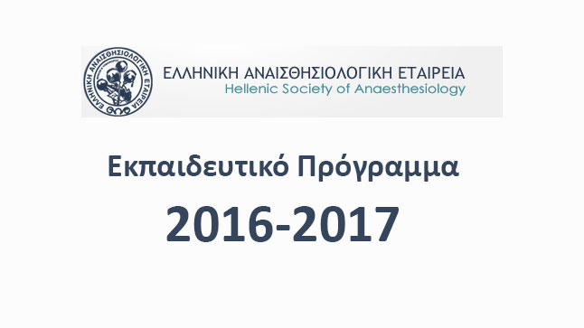 Congresses | Μετεκπαιδευτικά μαθήματα Ε.Α.Ε. 2016 - 2017