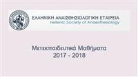 1ο Μάθημα 2017 - 2018 / Μετεκπαιδευτικά μαθήματα Ε.Α.Ε. 2017...