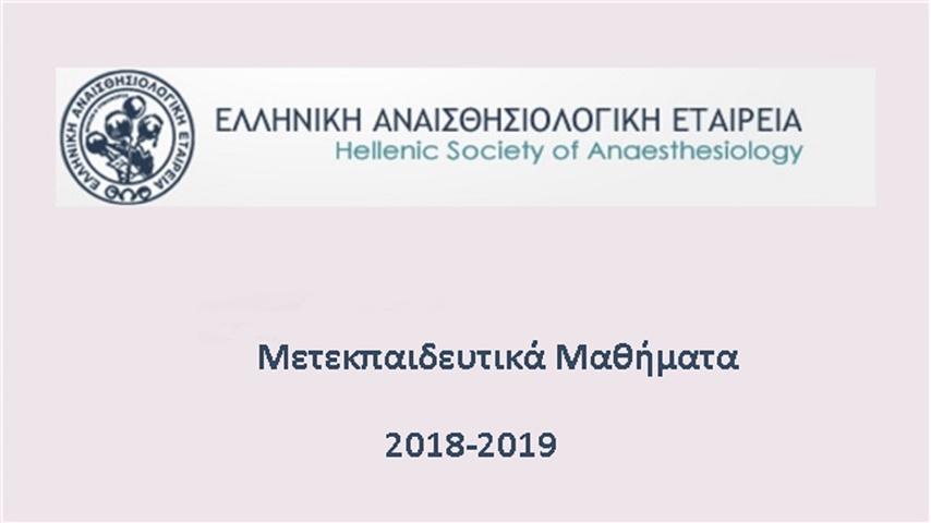 Μετεκπαιδευτικά μαθήματα Ε.Α.Ε. 2018 - 2019