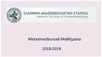 9o Μάθημα 2018-2019 / Μετεκπαιδευτικά μαθήματα Ε.Α.Ε. 2018 -...