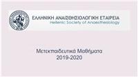 2o Μάθημα 2019-2020 / Μετεκπαιδευτικά μαθήματα Ε.Α.Ε. 2019 -...