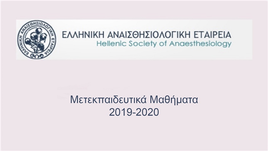 Post Educational Studies Anaesthesiology 2019 - 2020