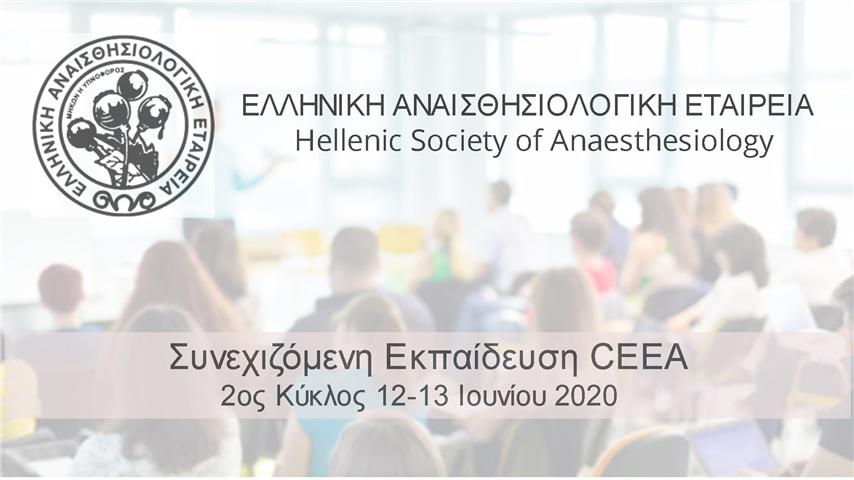 Συνεχιζόμενη Εκπαίδευση CEEA