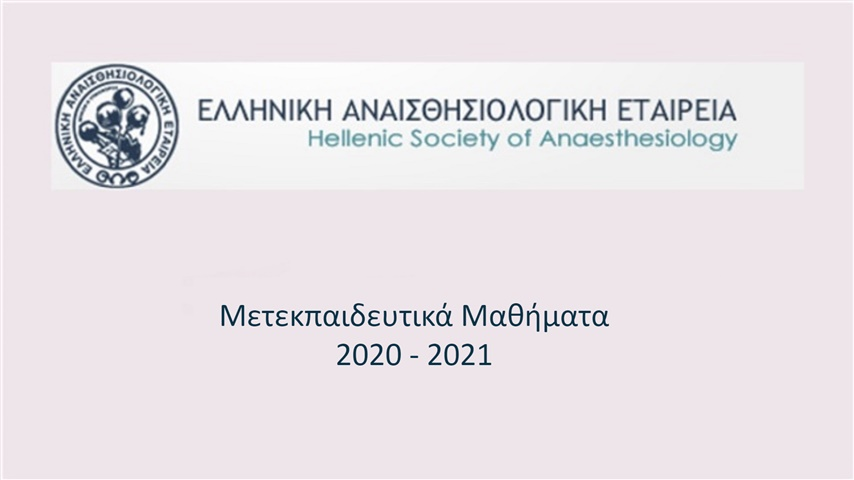 Courses | Μετεκπαιδευτικά μαθήματα Ε.Α.Ε. 2020 - 2021