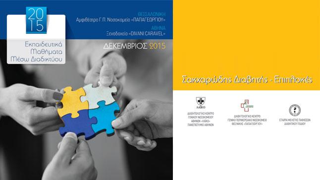 ΕΜΕΔΙΠ 5ος Κύκλος 2015: Εκπαιδευτικά Μαθήματα μέσω διαδικτύου