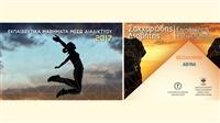 ΕΜΕΔΙΠ 1ος Κύκλος 2017: Εκπαιδευτικά Μαθήματα μέσω διαδικτύου