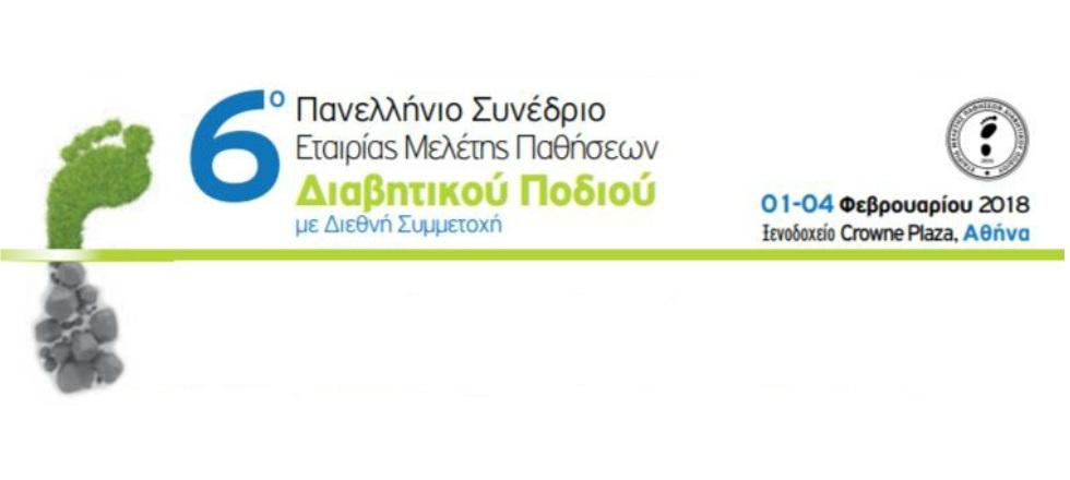 6ο Πανελλήνιο Συνέδριο Εταιρίας Μελέτης Παθήσεων Διαβητικού Ποδιού