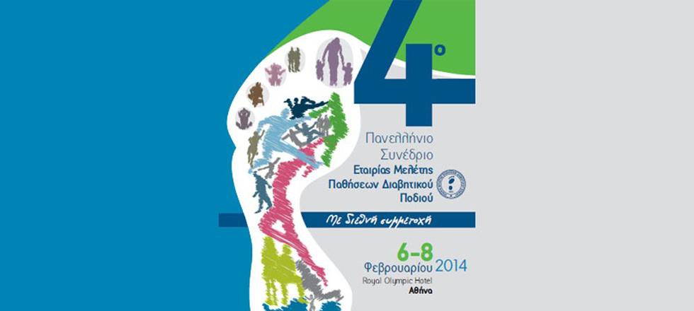 4ο Πανελλήνιο Συνέδριο Εταιρίας Μελέτης Παθήσεων Διαβητικού Ποδιού (ΕΜΕΔΙΠ)