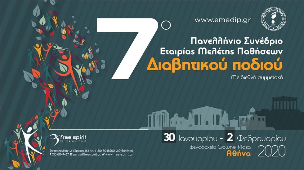7ο Πανελλήνιο Συνέδριο Εταιρίας Μελέτης Παθήσεων Διαβητικού Ποδιού