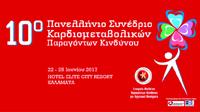 10ο Πανελλήνιο Συνέδριο Καρδιομεταβολικών Παραγόντων Κινδύνου...
