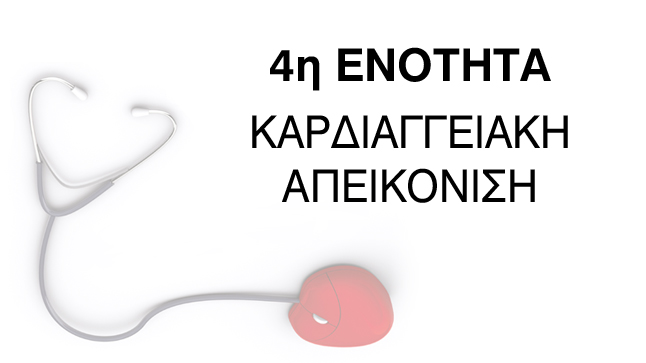 4η Ενότητα: Καρδιαγγειακή Απεικόνιση