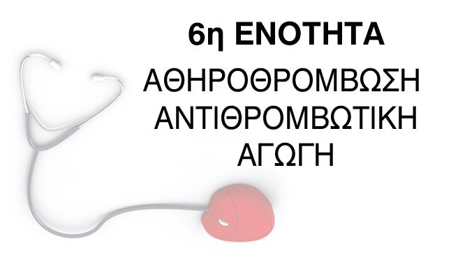 6η Ενότητα: Αθηροθρόμβωση-Αντιθρομβωτική Αγωγή