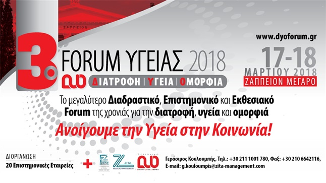 3ο Forum Υγείας