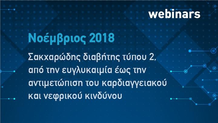 Webinar ΕΜΠΑΚΑΝ