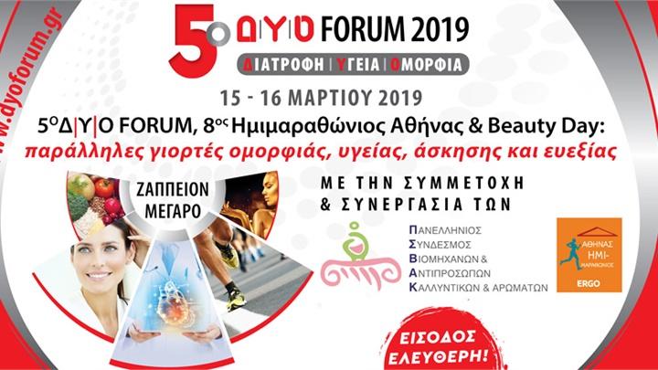 5ο Forum Υγείας