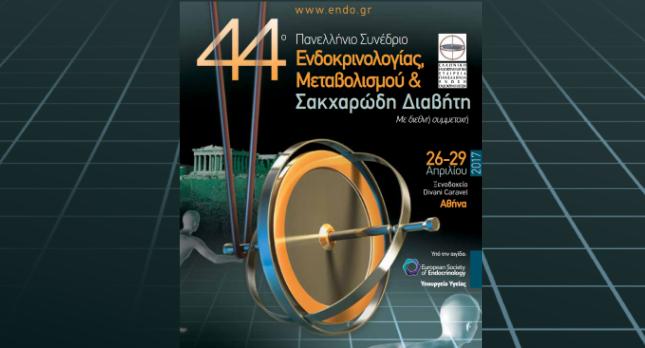 44ο Πανελλήνιο Συνέδριο Ενδοκρινολογίας Μεταβολισμού και Σακχαρώδη...