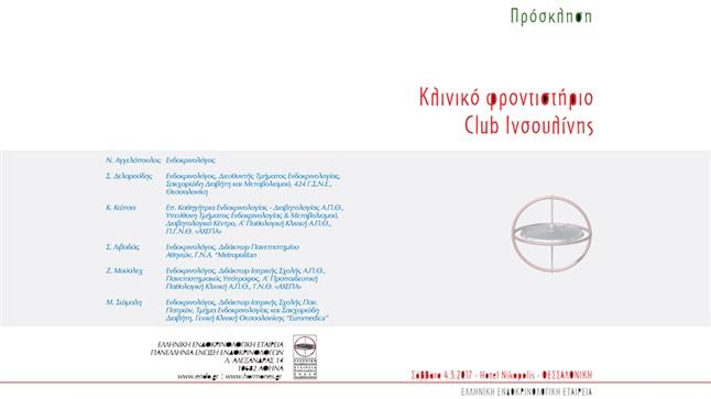 Κλινικό φροντιστήριο Club Ινσουλίνης