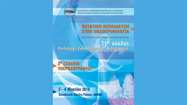 21ος Κύκλος Εντατικής Εκπαίδευσης στην Ενδοκρινολογία – «Αναπαραγωγική Ενδοκρινολογία- Παιδιατρική Ενδοκρινολογία»