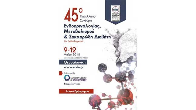 45ο Πανελλήνιο Συνέδριο Ενδοκρινολογίας, Μεταβολισμού & Σακχαρώδη...