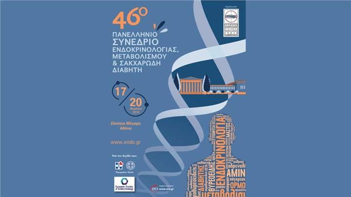 46ο Πανελλήνιο Συνέδριο Ενδοκρινολογίας Μεταβολισμού & Σακχαρώδη Διαβήτη