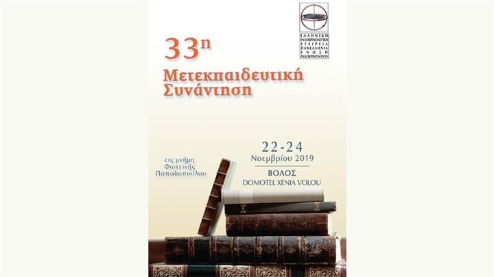 33η Μετεκπαιδευτική Συνάντηση