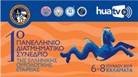 1ο Πανελλήνιο Διατμηματικό Συνέδριο της Ελληνικής Ουρολογικής...