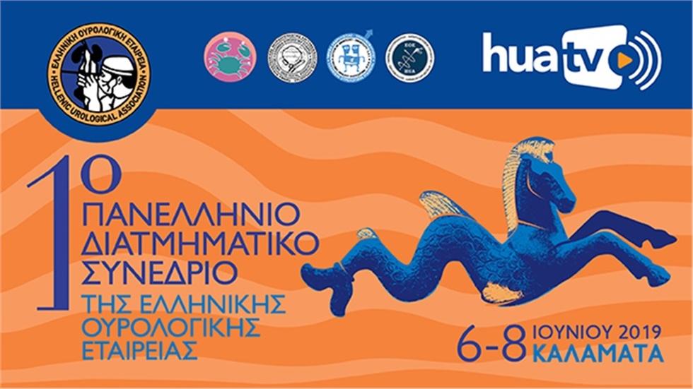 1ο Πανελλήνιο Διατμηματικό Συνέδριο της Ελληνικής Ουρολογικής Εταιρείας