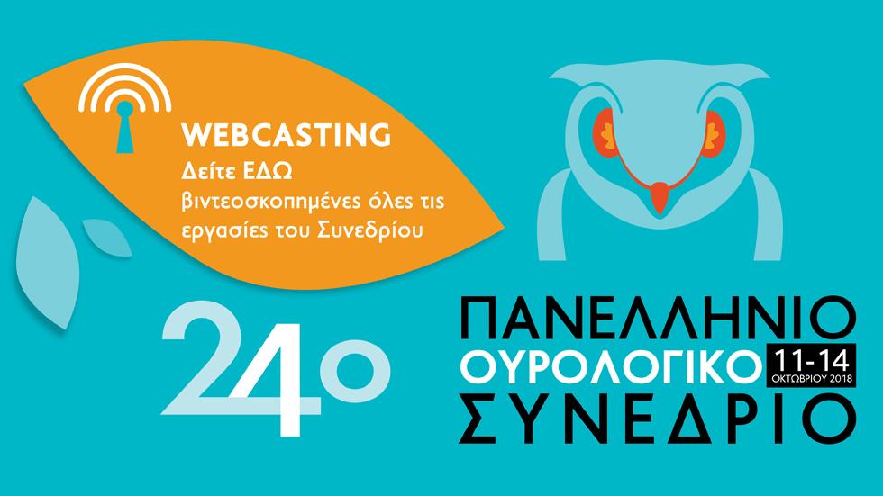 24ο πανελλήνιο ουρολογικό συνέδριο webcasting