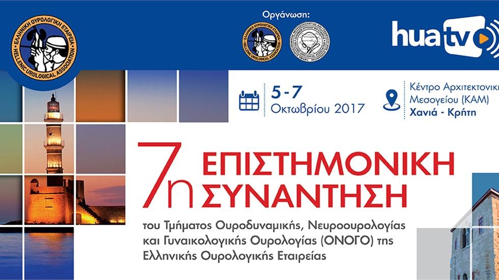 7η Πανελλήνια Επιστημονική Συνάντηση του Τμήματος Ουρογεννητικής Ογκολογίας | Χανιά